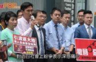 逃犯條例  劉鑾雄撤司法覆核申請