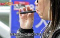 陳肇始推禁電子煙  冀立法會盡快審議