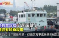 懲教署新船「善衛號」  增設多項新設備