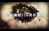 華工鐵路150周年實錄系列報道(二)被遺忘了 — 華人與橫貫鐵路