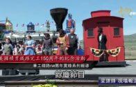華工鐵路150周年實錄系列報道(三)美國橫貫鐵路完工150周年的紀念活動