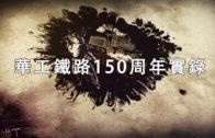 華工鐵路150周年實錄系列報道(一)150周年紀念華工團出發了!