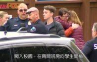 美國校園槍擊案1死7傷  警拘2學生