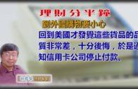 20190510林修榮理財分半鐘 — 到外國購物要小心
