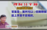 20190513林修榮理財分半鐘 — 向前租客追討