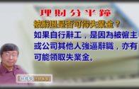 20190527林修榮理財分半鐘 — 被辭退是否可得失業金?