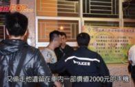 虛構遭3男登私家車搶劫 29歲司機報假案被捕