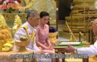 泰王加冕前夕第4次結婚 近衛軍司令官封后