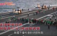 美伊緊張升溫  阿聯酋水域4艘商船遇襲