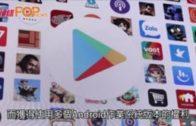 Google將終止與華為合作  停止提供Android技術支援
