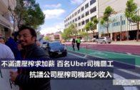 (粵)不滿遭壓榨求加薪 百名Uber司機罷工