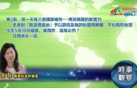 06032019時事觀察第2節:余非 — 同一天有三個國家嗆他──再談美國的軟實力