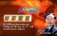 06112019時事觀察第2節:梁燕城