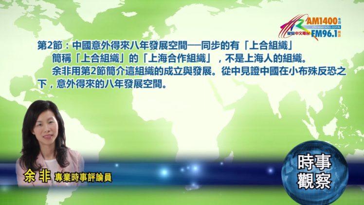 06242019時事觀察第2節:余非 — 中國意外得來八年發展空間──同步的有「上合組織」