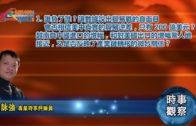 06262019時事觀察 第1節:霍詠強 — 誰負了誰?讓數據說出貿易戰的真面目