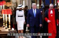 特朗普首次官式訪英 英女皇贈禮行歡迎儀式