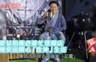 愛女拍拖老婆忙理潮店  陳奕迅開心「吹神」生活
