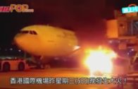 機場工程車陷火海  險波及港航客機