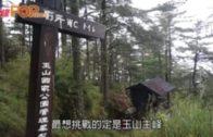 台灣玉山 攀登最高峰