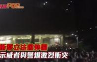 衝擊立法會外圍 示威者與警爆激烈衝突