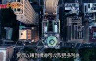 陸羽仁 : 美債利息跌  房託股股價勢上升