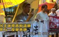 民主派禮賓府請願  警方一度舉黃旗