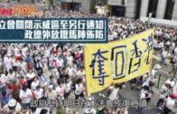 立會關閉示威區至另行通知  政總外放鐵馬陣佈防