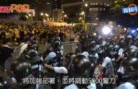 多個組織通宵留守  金鐘站大批警員截查市民