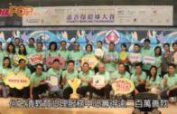 慈善保齡球大賽 籌得逾二百萬港元