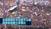 美國國務院支持和平示威 籲港府回應公眾關注