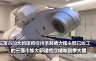(粵)三藩市加大新建癌症精準醫療大樓主體已竣工