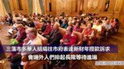(粵)三藩市多華人組織往市府表達新財年撥款訴求