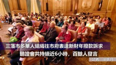 (國)三藩市多華人組織往市府表達新財年撥款訴求
