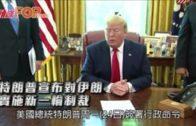 特朗普宣布對伊朗 實施新一輪制裁