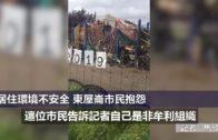 (粵)居住環境不安全 東屋崙市民抱怨