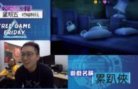 吱喳特玩免費電玩介紹:累趴俠