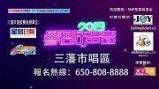 2019粵語好聲音三藩市唱區報名中