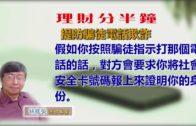 20190604林修榮理財分半鐘 —  提防騙徒電話欺詐