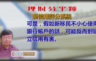 20190607林修榮理財分半鐘 —  新信用評分系統