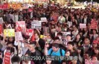日本2500人  澀谷集會聲援反修例