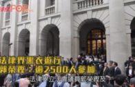 法律界黑衣遊行  郭榮鏗:逾2500人參加