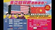 美中貿易戰誰勝誰負?–6/22/2019星島中文電台聽友論壇