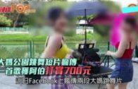 大媽公園跳舞短片瘋傳 一首歌獲阿伯打賞700元