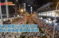 反修例遊行8警員受傷 警方稱清場無用催淚煙