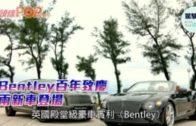 Bentley百年致慶  兩新車登場
