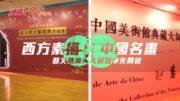 西方素描 X 中國名畫  藝文薈澳兩大展覽率先開放