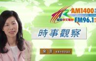 07012019時事觀察(第2節):余非–王毅談G20:不畏浮雲遮望眼──香港也合用