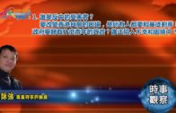 07032019時事觀察 第1節:霍詠強 — 誰是反中的受害者?