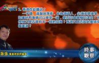 07102019時事觀察 第1節:霍詠強 —  香港在劫難逃?
