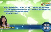 07152019時事觀察第1節:余非 — 香港親中傳媒力量跌入「水果化」及兩隻手掌拍得響的陷阱?
